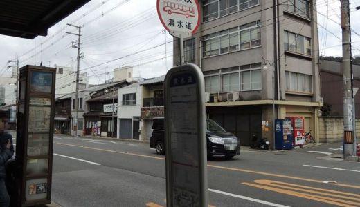 清水寺へのアクセス!京都駅のバス乗り場から画像で詳細案内!