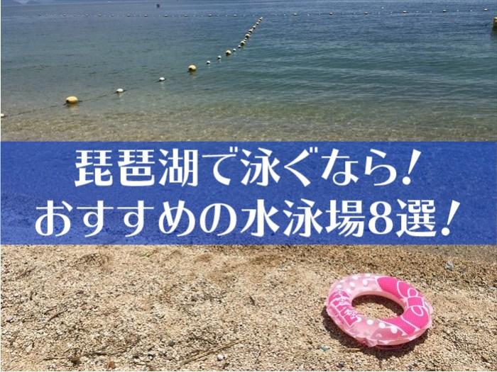 琵琶湖でおすすめの水泳場