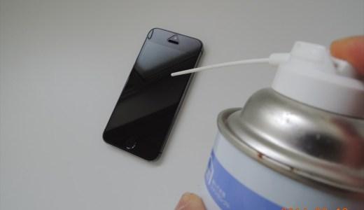 iPhoneのフィルム!綺麗な貼り方決定版!
