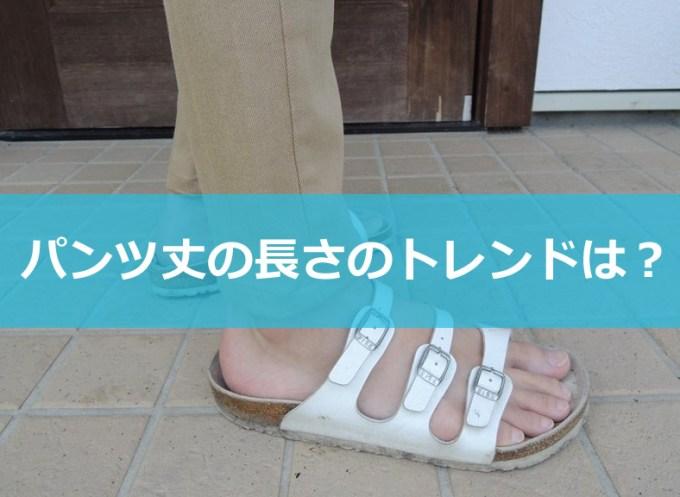 パンツ丈流行イメージ-01