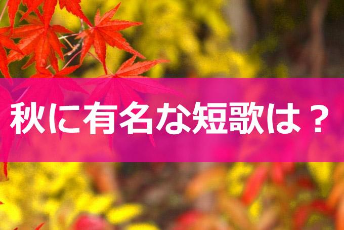 秋に有名な短歌