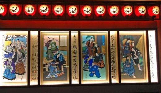歌舞伎の観劇マナー!ここに気をつけておけばOK!