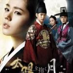 韓国ドラマ「太陽を抱く月」のあらすじと全話を暴露!!無料動画視聴