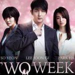 韓国ドラマ-two weeks-あらすじ-感想-全話一覧-最終回まで韓国ドラマ-twoweeksOST
