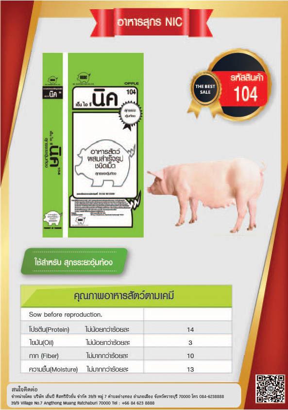 ผลิตภัณฑ์อาหารสุกร NIC pig 104
