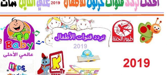 تردد قنوات الأطفال على النايل سات 2019 نبض السعودية