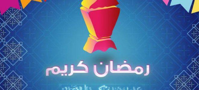دعاء اليوم الأول من رمضان 2019 أدعية دينية للشهر الكريم