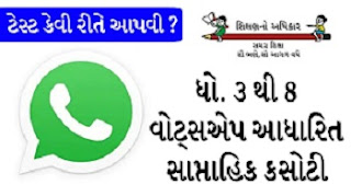 Std 3 To 12 WhatsApp Based Weekly Exam All Details