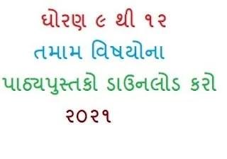 STD 9 to 12 NCERT TextBooks Gujarati Medium 2021