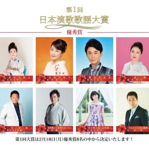 日本演歌歌謡大賞