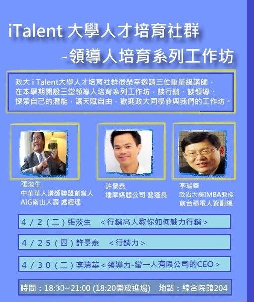 - NCCU i Talent 大學人才培育社群- - 最新課程資訊