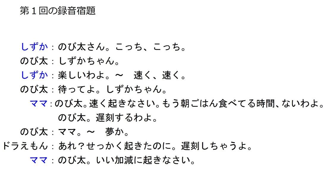 第1回の宿題 - 大學外文(一):日文