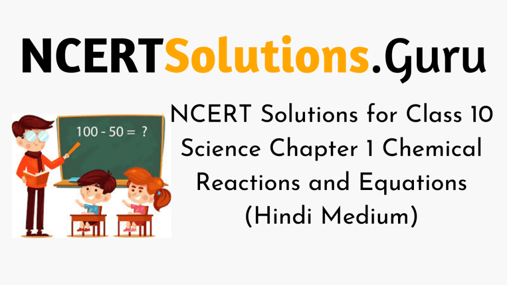 NCERT Solutions for Class 10 Science Chapter 1 Chemical Reactions and Equations (Hindi Medium)