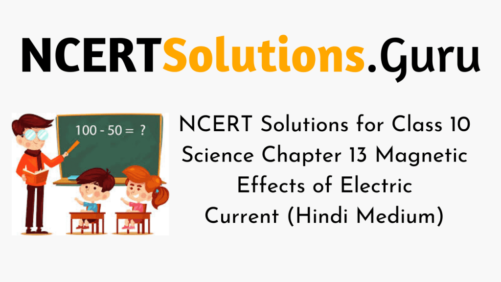 NCERT Solutions for Class 10 Science Chapter 13 Magnetic Effects of Electric Current(Hindi Medium)