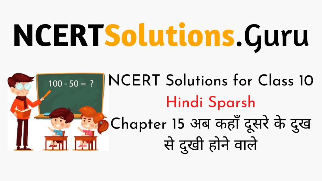 NCERT Solutions for Class 10 Hindi Sparsh Chapter 15अब कहाँ दूसरे के दुख से दुखी होने वाले