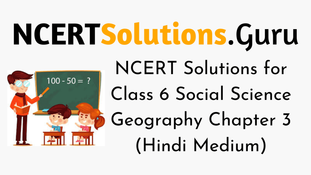 NCERT Solutions for Class 6 Social Science Geography Chapter 3 (Hindi Medium)