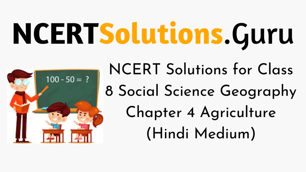 NCERT Solutions for Class 8 Social Science Geography Chapter 4 Agriculture (Hindi Medium)