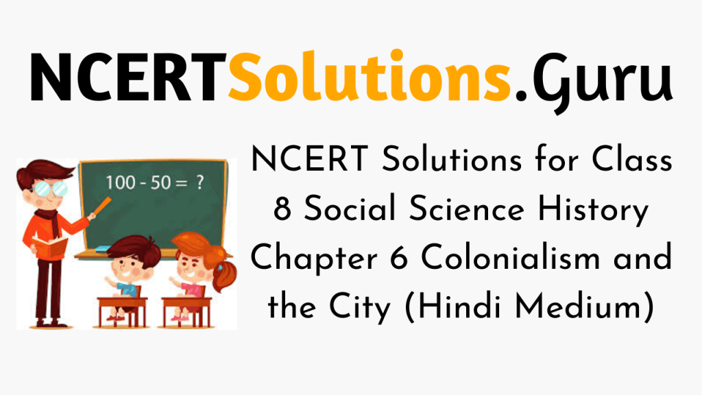 NCERT Solutions for Class 8 Social Science History Chapter 6 Colonialism and the City (Hindi Medium)