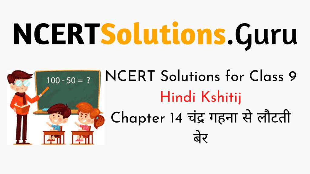 NCERT Solutions for Class 9 Hindi Kshitij Chapter 14चंद्र गहना से लौटती बेर