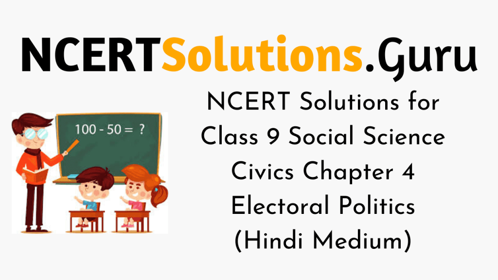 NCERT Solutions for Class 9 Social Science Civics Chapter 4 Electoral Politics (Hindi Medium)