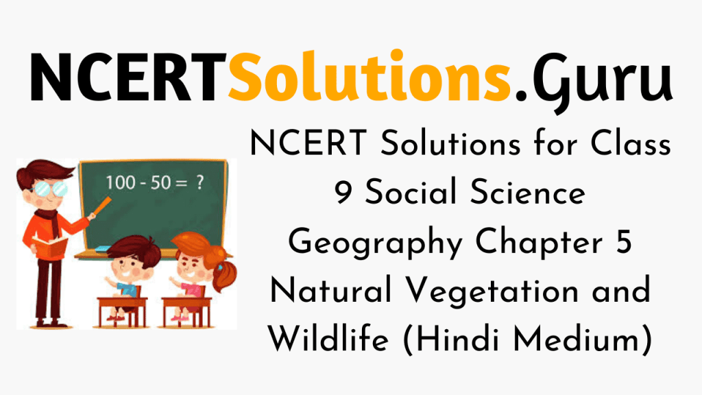 NCERT Solutions for Class 9 Social Science Geography Chapter 5 Natural Vegetation and Wildlife (Hindi Medium)