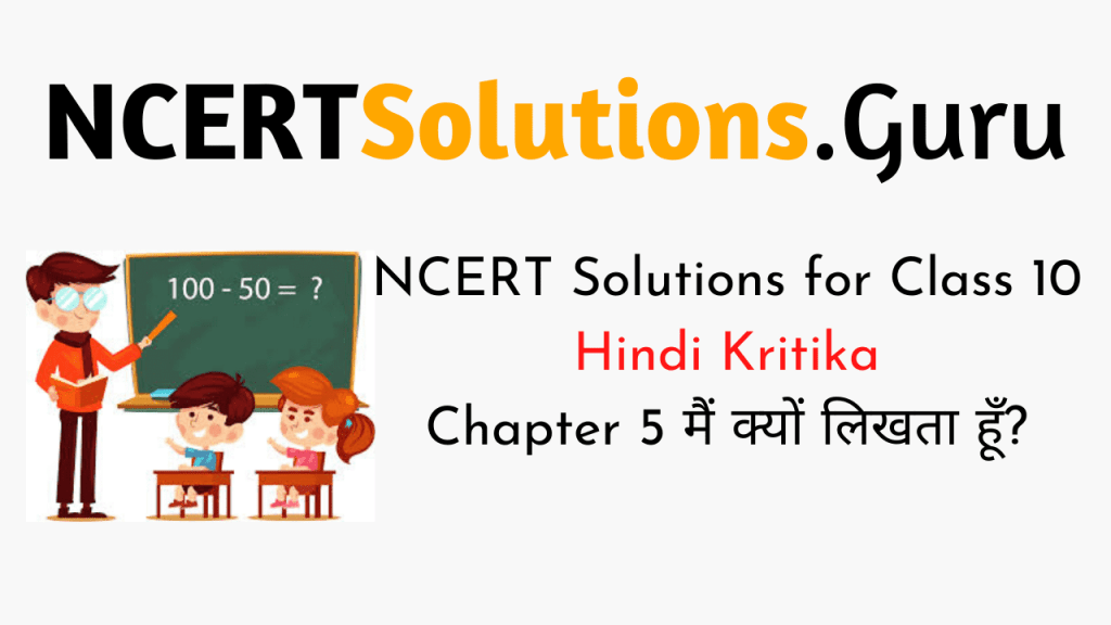 NCERT Solutions for Class 10 Hindi Kritika Chapter 5 मैं क्यों लिखता हूँ