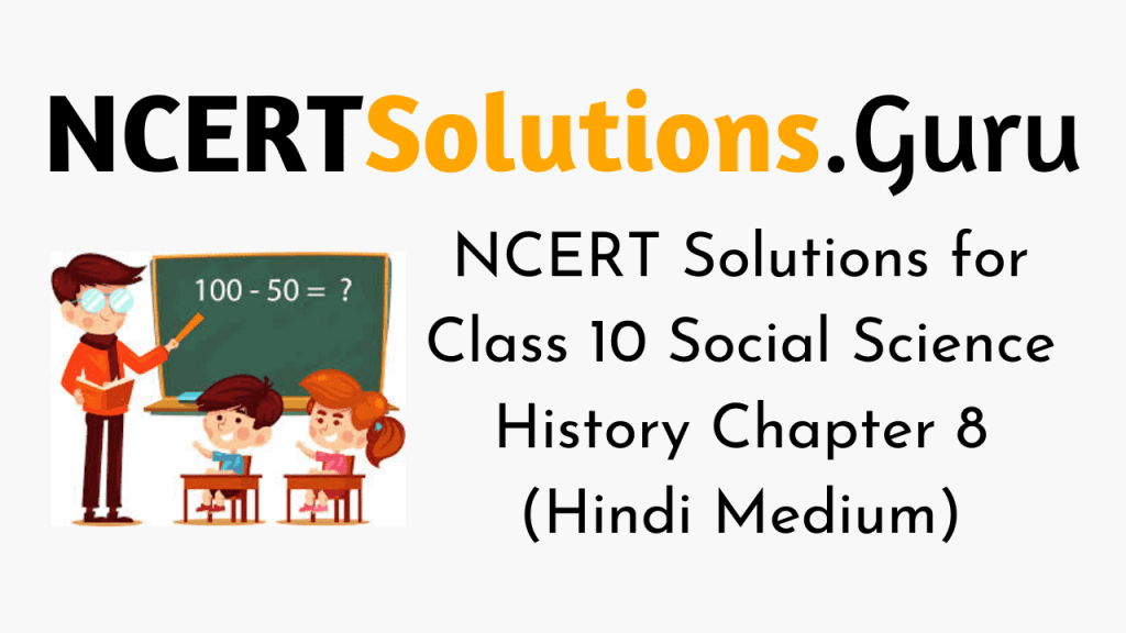 NCERT Solutions for Class 10 Social Science History in Hindi Medium Chapter 8