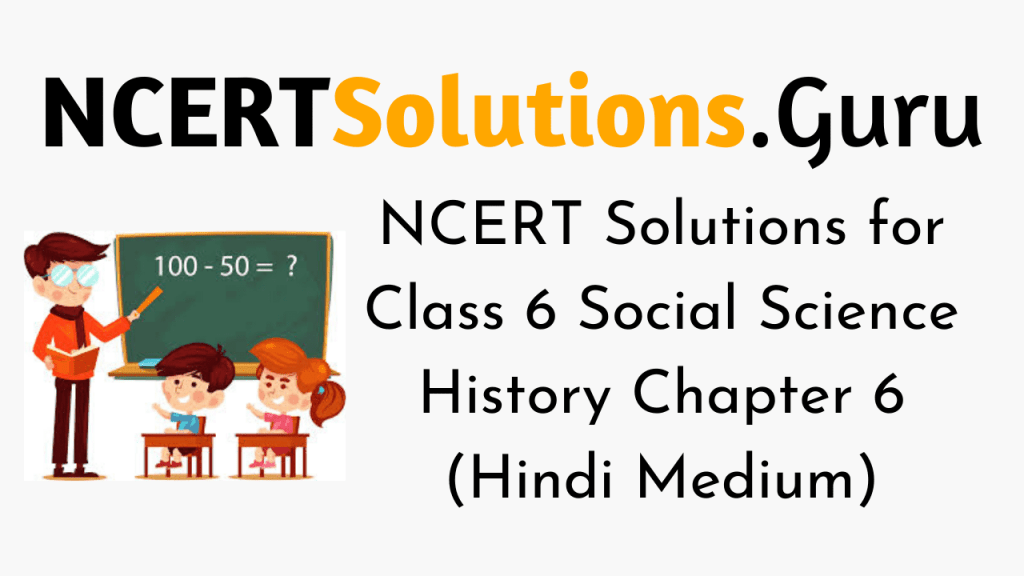 NCERT Solutions for Class 6 Social Science History Chapter 6 (Hindi Medium)