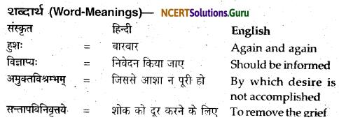 NCERT Solutions for Class 12 Sanskrit Bhaswati Chapter 2 न त्वं शोचितुमर्हसि 9
