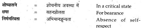 NCERT Solutions for Class 12 Sanskrit Bhaswati Chapter 3 मातुराञा गरीयसी 19