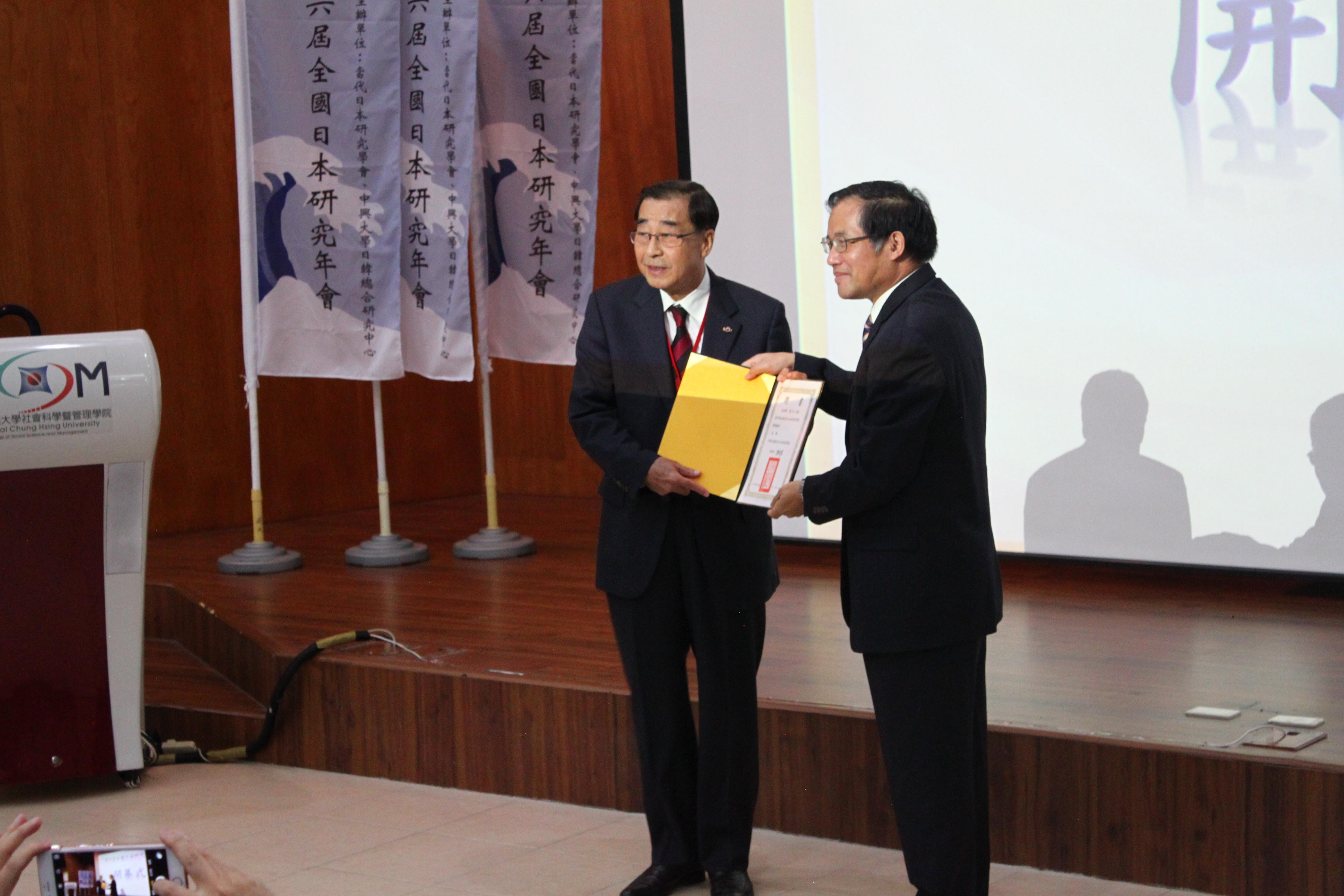 第六屆全國日本研究年會 | 中興大學日韓總合研究中心