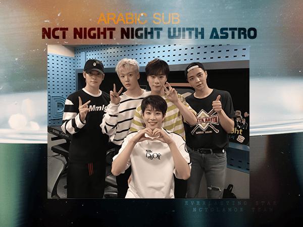 ARABIC SUB || NCT NIGHT NIGHT WITH ASTRO | NCT GLAMOR TEAM