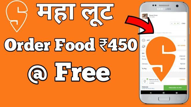 (भूख बढ़ाओ) Swiggy Loot - Order Food Worth Rs.450 @Free