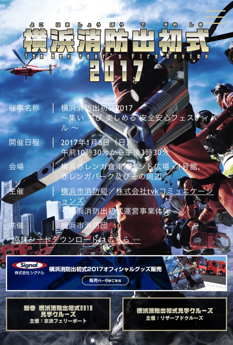 横浜消防出初式2017
