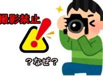 幼稚園 撮影禁止