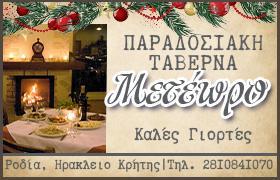 meteoro-kales-giortes-neadrasis.gr_ Neadrasis - Το site της φιλελεύθερης Κρήτης