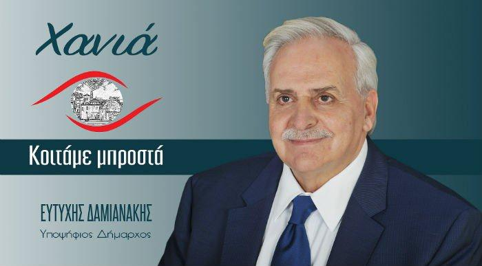 damianakis-logotypo-2 O Ευτύχης Δαμιανάκης και η κίνησή του