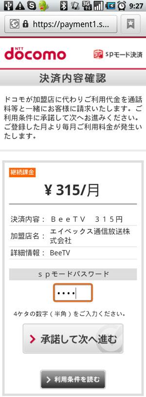 BeeTV-02