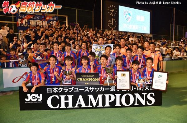 FC東京U-18