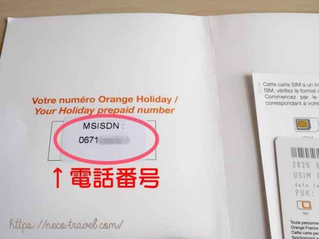 paris orange sim number