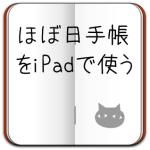ほぼ日手帳テンプレをiPad手書きノートアプリで活用する