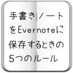 手書きノートをEvernoteに保存するためにしている5つのルール
