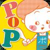 POPKIT | 本格的なポップが簡単に作れてしかも無料!個人ショップを応援するポップ作成アプリ
