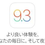 iOS9.3アップデート | Night Shiftやメモのロック機能などiPadをちょっと快適にしてくれる機能が追加