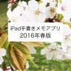 [2016年版]Apple Pencil対応 手書きメモアプリまとめ