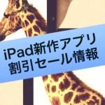iPadアプリセール情報 | スターウォーズのピンボールなど無料ゲーム2本紹介。Apple Pencil対応の「Air Display 3」は50%オフセール中