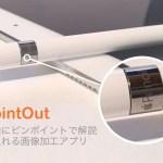 PointOut | 写真の一部を拡大して解説を入れるのに最適な画像加工アプリ