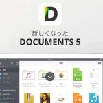 iPadのファイル管理アプリは「Documents 5」を入れておけば間違いない