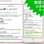 手書き文字の日本語変換機能がついたワープロアプリ「7notes SP」が期間限定で無料ダウンロード可能