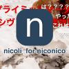 nicoli for ニコニコ動画 | ニコニコ動画をiPadで快適に視聴できるアプリ登場。Split Viewやミニプレイヤー機能対応